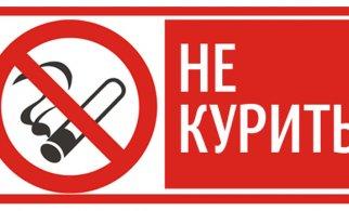 Закон о курении в местах общественного пользования