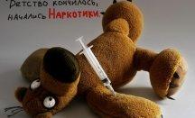 Необходимость работы по профилактике наркомании и токсикомании в детских учреждениях